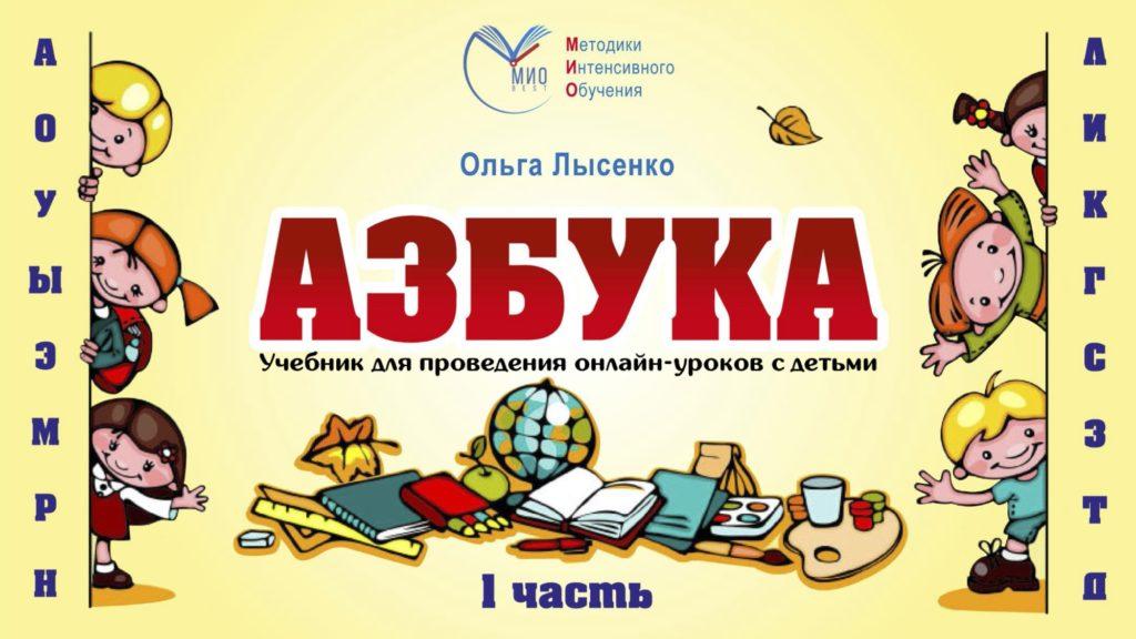 Азбука Ольги Лысенко