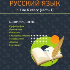 Учебное пособие по русскому языку для использования в детских центрах