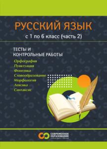 Тесты и контрольные работы по русскому языку с 1 по 6 класс для работы в детском центре