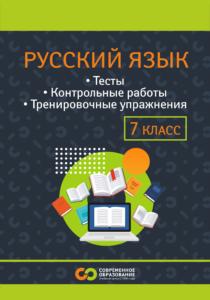 Обучение русскому языку семиклассников в детском центре