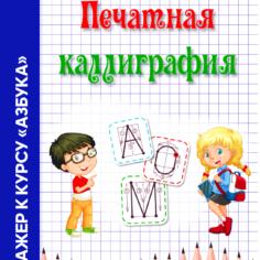 Пособие по печатной каллиграфии для занятий в детском центре