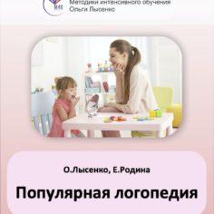 Логопедия для родителей