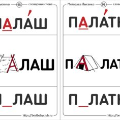Словарные слова - карточки Ольги Лысенко