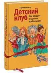 Книга «Детский клуб: как открыть и сделать прибыльным»