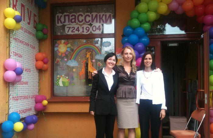 Зарина Ивантер с сотрудниками у десткого клуба Классики