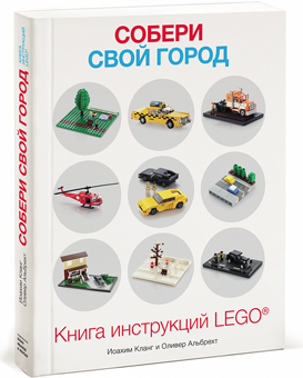 """Книга """"Собери свой город"""""""